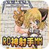 RO神射手MM